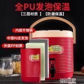 保溫杯 大容量奶茶桶保溫桶商用豆漿桶冷熱保溫茶水桶咖啡果汁開水涼茶桶 智慧e家