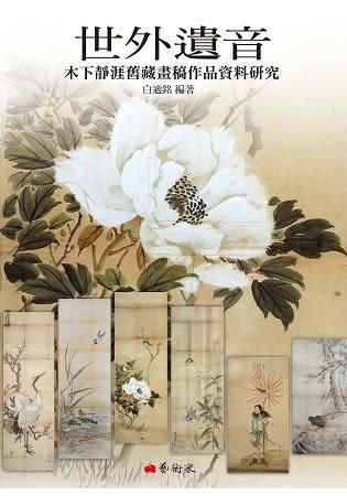 世外遺音:木下靜涯舊藏畫稿作品資料研究