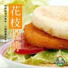 【食在好省】優質花枝堡排(20片)
