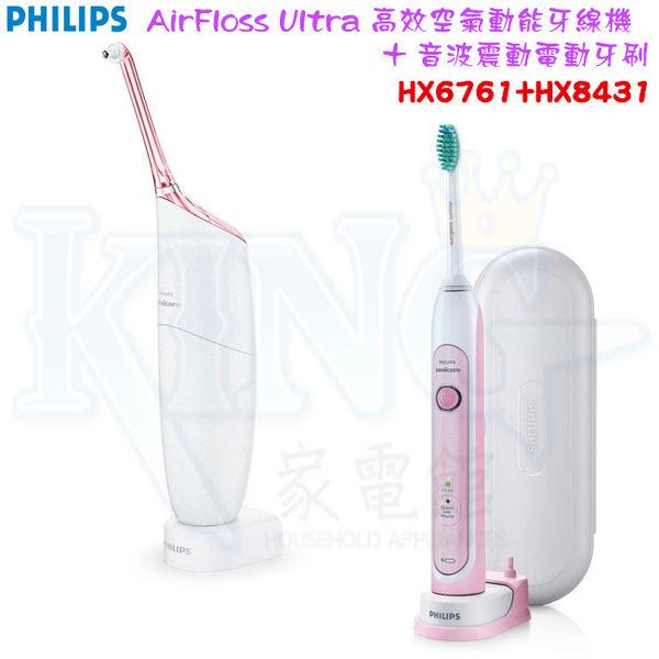 【超值組合】飛利浦 HX8431+HX6761 PHILIPS 高效空氣動能牙線機沖牙機+音波震動電動牙刷