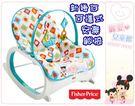 麗嬰兒童玩具館~費雪牌專櫃Fisher Price-新幾何可攜式安撫躺椅/幼兒搖椅/兒童座椅