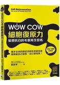 WOW COW細胞復原力!