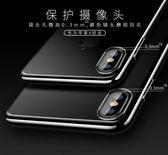 iPhone Xs Max手機殼蘋果透明套防摔潮牌網紅【3C玩家】