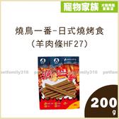 寵物家族-燒鳥一番-日式燒烤食(羊肉條HF27) 200g