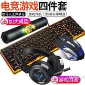 真機械手感鍵盤滑鼠耳機三件套裝機器電腦游戲牧馬人鍵鼠有線電競WY【快速出貨八折優惠】