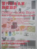 【書寶二手書T5/設計_NHP】當代日本名家創意設計_LOHO編輯部