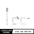 JUNDNE V6 俯拍支架直播盒 360度旋轉 賣家、FB直播、Youtuber拍攝