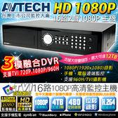 【台灣安防】監視器 16路 AVTECH TVI監控主機 高畫質輸出 DVR 數位網路型 1080P/720P 監視系統 監視器材