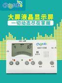 調音器小天使古箏調音器電子通用自動三合一多功能妙事多節拍定音校音器99免運 二度