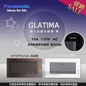 《國際牌Panasonic》 GLATIMA系列 WTGFP5152S 銀色 / 埋入式螢光開關 單開關 【附蓋板】/ 另售古銅色 黑色