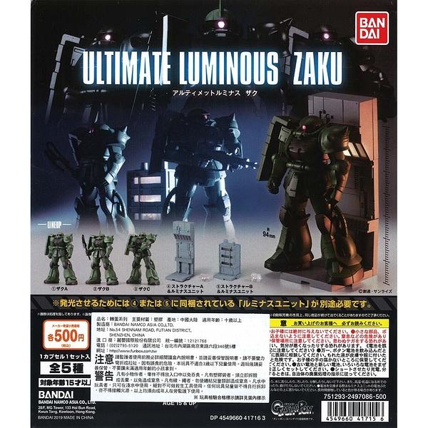 轉蛋薩克LUMINOUS_BD41715