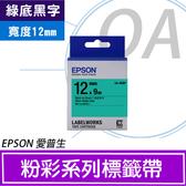 【高士資訊】EPSON 12mm LK-4GBP 綠底黑字 原廠 盒裝 防水 標籤帶