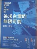 【書寶二手書T2/行銷_JKV】新苗.薪火:追求台灣的無限可能_朱永光