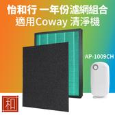 怡和行 副廠 一年份濾網組 適用 Coway AP1009ch AP1008 AP1010 AP1009濾網 coway濾網 Coway濾網