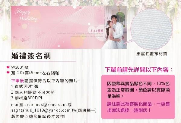 【ARDENNES】婚禮佈置系列 簽名綢/留言綢 含左右鋁軸 WS001
