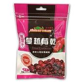 美加摩根整粒無榨蔓越莓乾150g
