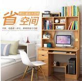 書桌 電腦桌臺式學生臥室家用經濟型簡約書桌書架組合辦公桌子igo 維科特3C
