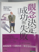 【書寶二手書T6/財經企管_AHQ】觀念決定成功與失敗_王藝