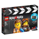 LEGO樂高 樂高玩電影2 70820 LEGO® Movie Maker 積木 玩具