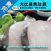 大比目魚肚洞390~450g/包【愛買冷凍】