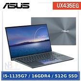 ASUS UX435EG-0072G1135G7 綠松灰【送WMF煎鍋4好禮】 (i5-1135G7/16G/512G SSD/MX450 2GB/14FHD)