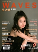 WAVES生活潮藝文誌 夏季號/2020