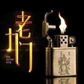 點煙器個性創意黃銅復古砂輪煤油打火機防風老式刻字·樂享生活館