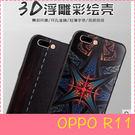 【萌萌噠】歐珀 OPPO R11  卡通...