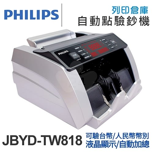 飛利浦JBYD-TW818專業型點驗鈔機