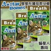 *WANG*A-Star Bones 貓專用星星形薄荷潔牙骨-原味/起司/鮪魚 三種可選 袋裝
