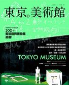 (二手書)東京。美術館:200+美術館與博物館遊趣