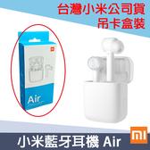 免運費【台灣公司貨、聯強保固】小米藍牙耳機 Air【全台唯一非水貨】挑戰水貨 OPPO 三星 華為 HTC