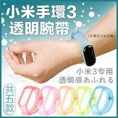 【A0101】《小米手環3專用透明腕帶》小米手環3 透明腕帶 小米腕帶 果凍腕帶 替換腕帶 手環腕帶