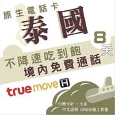 《泰國原生電話卡》 8天 4G網路卡 通話網路True Move 曼谷/清邁/芭達雅/普吉島上網可打電話