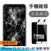 【妃航】台南 維修/料件 iPhone 5/6S/7/8 plus 螢幕/玻璃 破裂 總成 觸碰異常 DIY 現場維修