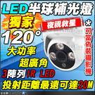【台灣安防家】120度 超廣角 紅外線 3 陣列 IR LED 燈 偽裝 攝影機 半球 補光燈 投射燈 鏡頭
