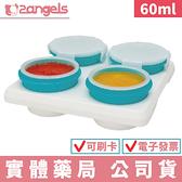 【2angels】副食品儲存杯(60ml) 冰磚 分裝盒 零食儲存杯