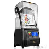 碎冰機 KS-10000B沙冰機刨冰機碎冰機奶茶店榨汁冰沙機商用靜音YTL 現貨