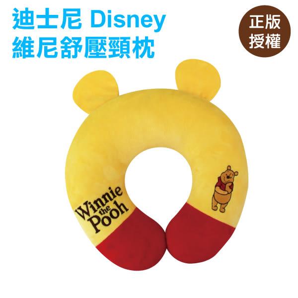 迪士尼正版 小熊維尼舒壓頸枕/飛機枕午睡枕/U形枕/LAIBAO蕾寶生活廣場