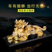 汽車擺件合金貔貅保平安男高檔裝飾品轎車香水座式【奈良優品】
