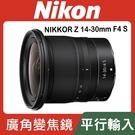 【平行輸入】Nikon NIKKOR Z 14-30mm F/4 S 防滴防塵 恆定光圈 Z系列 Z7 Z6 II (W12)