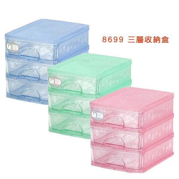 收納盒、置物盒 佳斯捷JUSKU 8699-3 彩色精靈三層收藏盒【文具e指通】 量大再特價