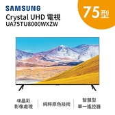 【限時領券+24期0利率】SAMSUNG 三星 75吋 75TU8000 Crystal 4K UHD 電視 UA75TU8000WXZW