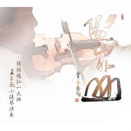 夕陽山外山 旋情憶弘一大師 王子承小提琴演奏 CD (購潮8)