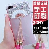 SONY XA1 XA1 Ultra XA XA Ultra 手機殼 客製化 訂做 鐵扇流蘇 水鑽殼 H4