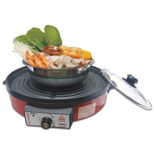 永新 火烤兩用 分離式 烹飪爐 YS-380 不沾烤盤 304不鏽鋼湯鍋 火烤兩吃