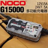 NOCO Genius G15000 充電器 / 12V和24V電池充電器和維護器 將深度放電的電池恢復至2伏