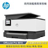 【HP 惠普】OfficeJet Pro 9010 多功能事務機(1KR53D)