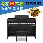 CASIO原廠直營門市 CELVIANO數位鋼琴AP-700