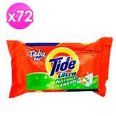[箱購限貨運寄送]Tide洗衣皂125g (清香)